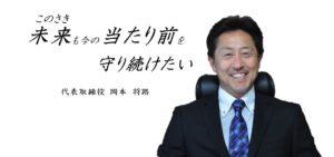 株式会社 岡本設備 代表者挨拶