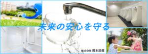 株式会社 岡本設備