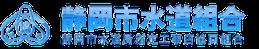 静岡市水道局指定工事店協同組合