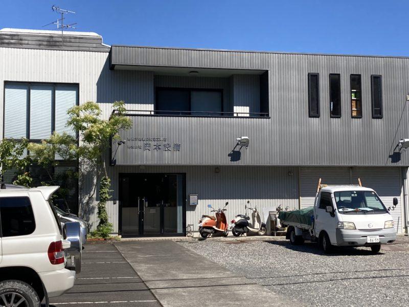 corporation_okamoto_setsubi