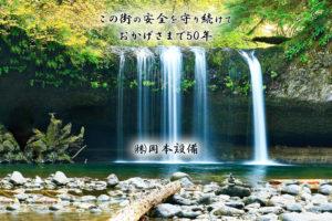 waterfalls_header